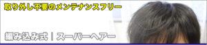 編み込み式 スーパーヘアー