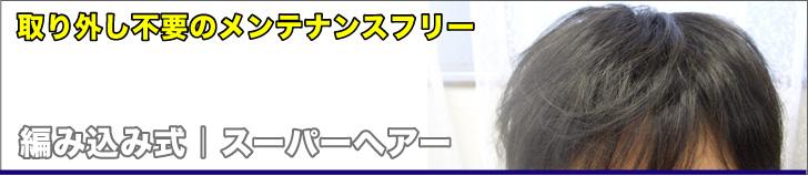 編み込み式|スーパーヘアー