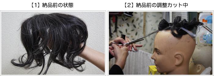 白髪かつら納品【1】納品前の状態
